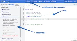 онлайн-компилятор и интерпретатор скриптов PHP