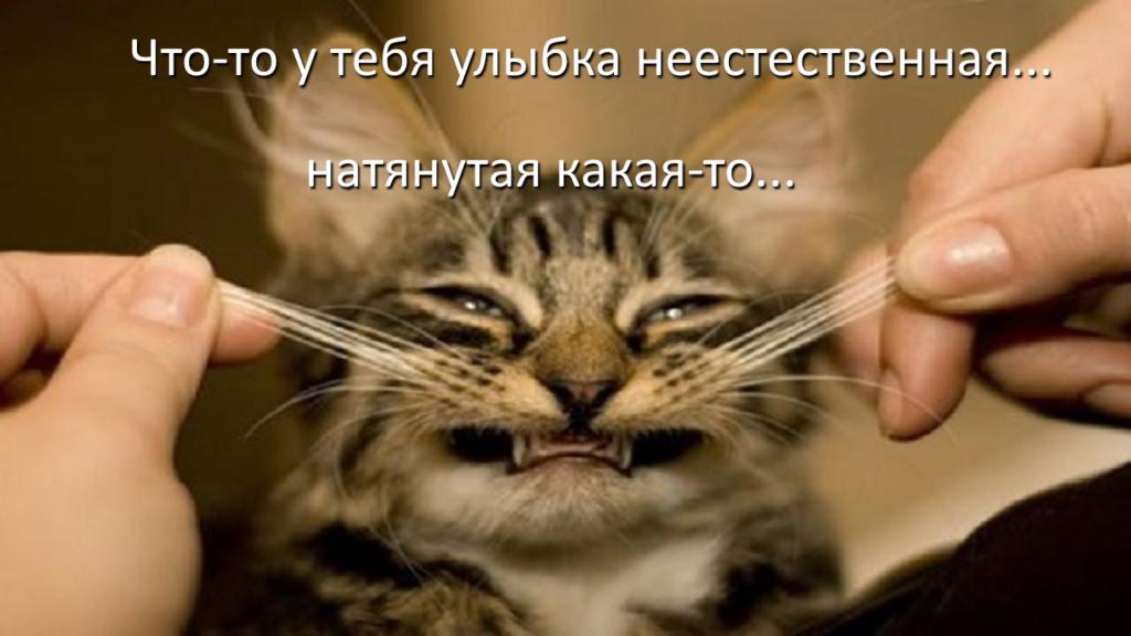 Что-то у тебя улыбка неестественная натянутая какая-то